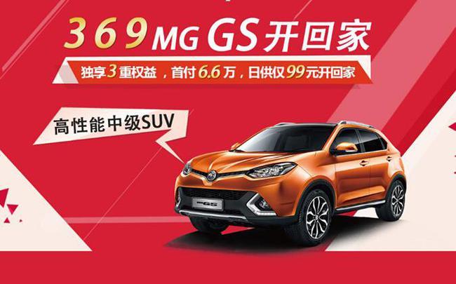 车享周年庆 MG GS独享3重权益 日供99元开回家